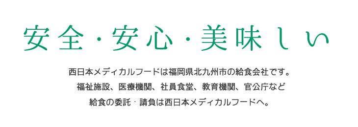 西日本メディカルフードは福岡県北九州市の給食会社です。福祉施設、医療機関、社員食堂、教育機関、官公庁など給食の委託・請負は西日本メディカルフードへ。